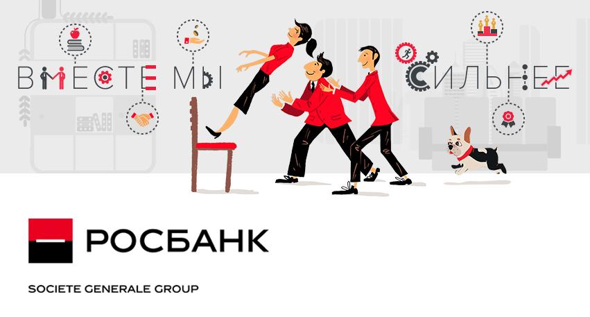 Закупки росбанк best reliable forex signals