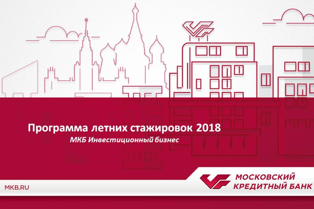 московский кредитный банк котельники