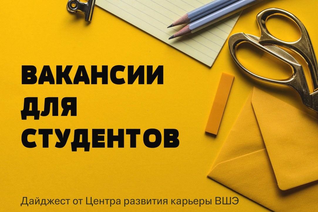 ebe3816e293a Актуальные вакансии для студентов от 27.04.2018 — Новости — Центр ...