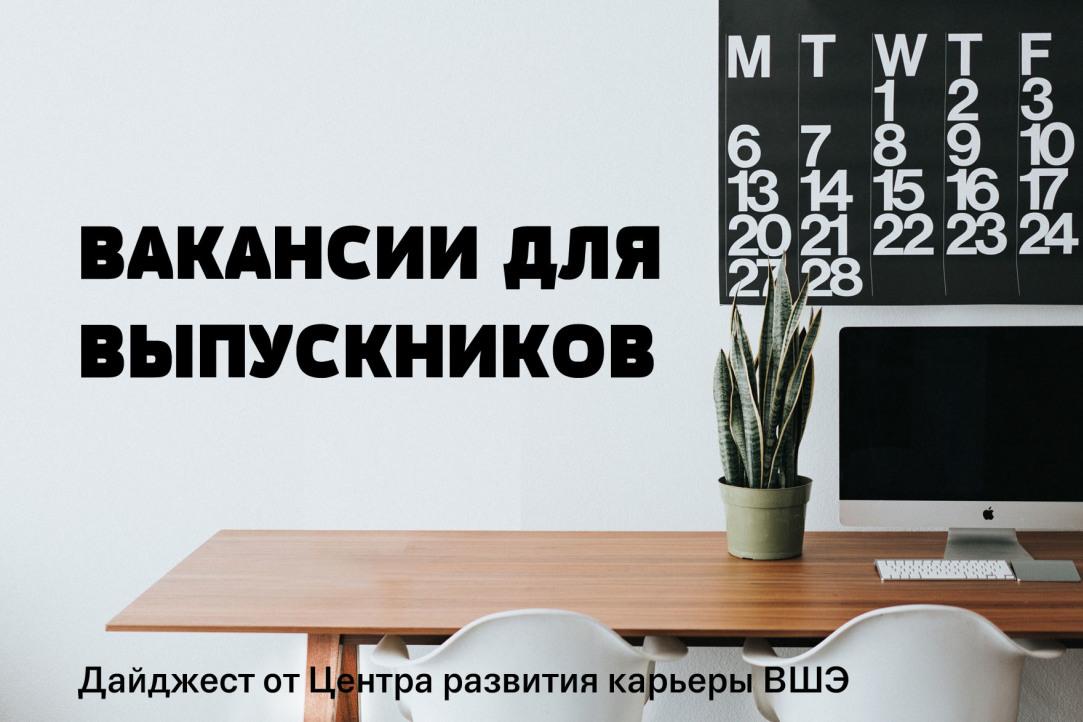 deb379d9aa1d Актуальные вакансии для выпускников от 27.04.2018 — Новости — Центр ...